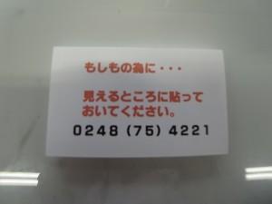 R0036793